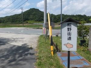 熊野街道の看板(西外城田神社の先)