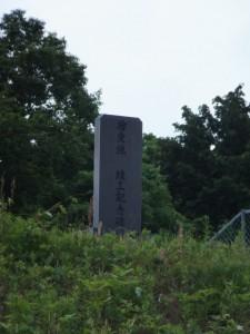 桧皮池 竣工記念碑