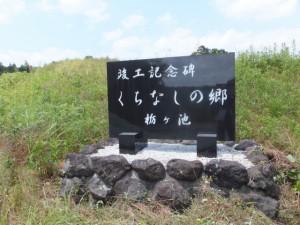 「竣工記念碑 くちなしの郷 栃ヶ池」の碑