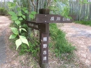 「熊野古道 女鬼峠 1.1km、成川 0.1km」の道標