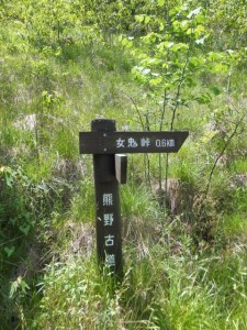 「熊野古道 女鬼峠 0.6km」の道標