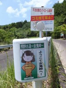 熊野古道~女鬼峠~ 「ようこそ女鬼峠へ!」
