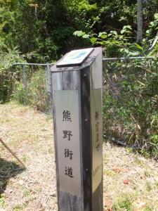 「熊野街道 新宮まで150km」の道標