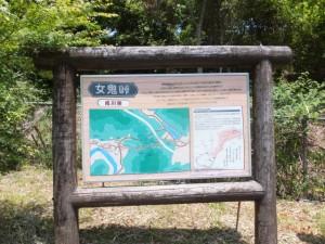 女鬼峠 成川側の登り口付近の地図と説明板