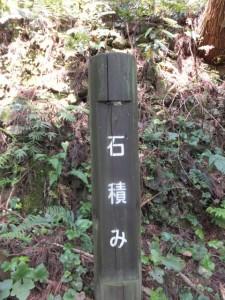 石積み(女鬼峠茶屋跡手前)
