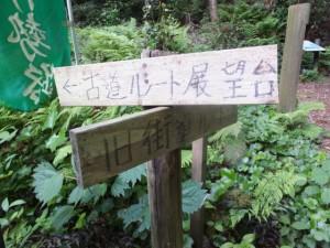 道標(女鬼峠茶屋跡付近)