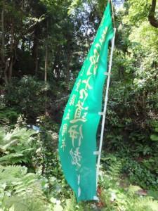「世界遺産登録五周年 熊野古道伊勢路」の幟(女鬼峠茶屋跡付近)