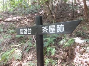 展望台・茶屋跡の道標(女鬼峠)