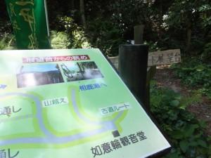 茶屋跡付近(女鬼峠)
