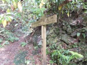 「熊野古道 如意輪観音・名号碑、女鬼峠 標高120m」の道標
