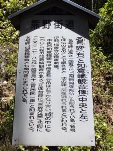 「名号碑と如意輪観音像」の説明板(女鬼峠付近)