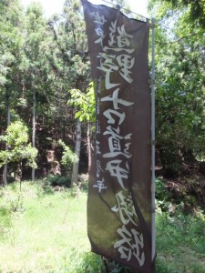 「世界遺産登録五周年 熊野古道伊勢路」の幟
