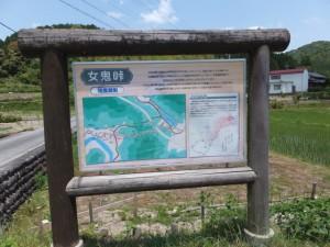 女鬼峠 相鹿瀬側の登り口付近の地図と説明板