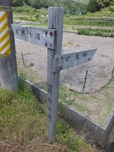 「熊野古道・女鬼峠1.5km」の道標