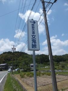 「→熊野古道 女鬼峠」の道路標識