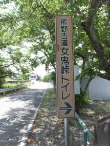 「熊野古道 女鬼峠トイレ」の看板