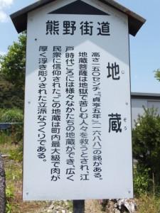 地蔵の説明板(相鹿瀬)
