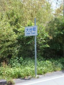 大台町の境界