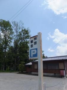 柳原観音 駐車場