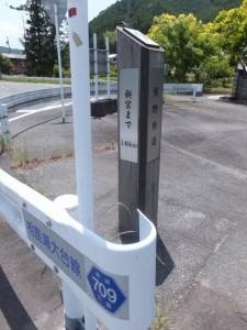「熊野街道 新宮まで146km」の道標