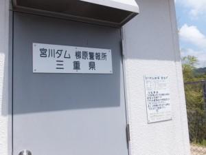 宮川ダム 柳原警報所