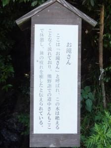 「お滝さん」の説明板
