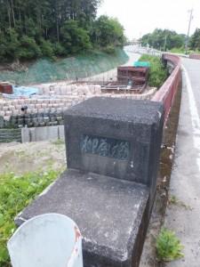 新橋の架橋工事が進む柳原橋