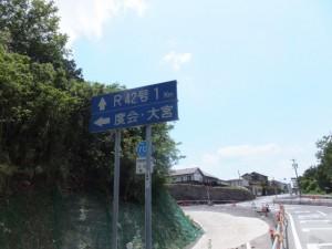 「R42号 1km・・・」の道路標識