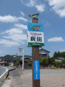 「ここは大台町 新田」