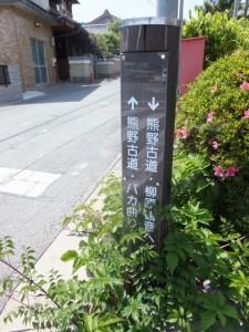 「↑熊野古道・バカ曲り・・・」の道標