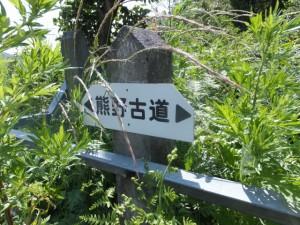 道標(JR紀勢本線 馬鹿曲踏切から国道42号線への合流付近)