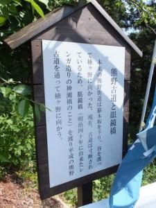 「熊野古道と眼鏡橋」の説明板