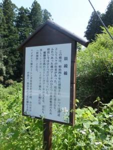 眼鏡橋の説明板