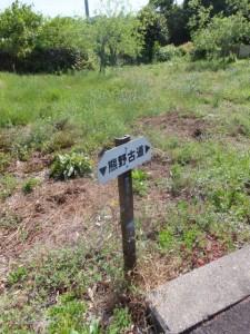 「熊野古道」道標