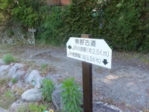 「熊野古道 ←JR川添駅(約2.5km)、JR栃原駅(約3.5km)↓」の道標