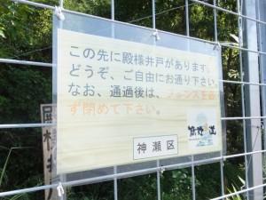 殿様井戸の案内板(獣害防止のフェンス)