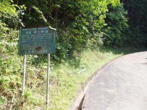 林道 楠ヶ野線の説明板