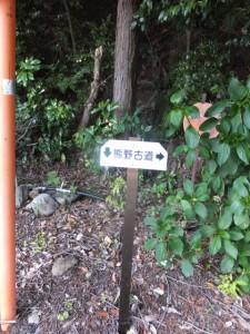 「熊野古道」道標 (左折で浅間踏切へ)