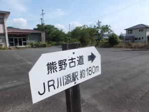 「熊野古道→ JR川添駅 約180m」の道標