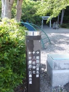「・・↑八柱神社・・・」の道標