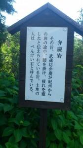 弁慶岩の説明板