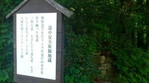 道中安全祈願地蔵の説明板