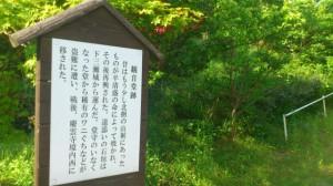 観音堂跡の説明板