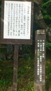 八柱神社の説明板と道標