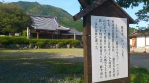 慶雲寺と説明板