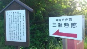 三瀬砦跡の説明板と案内矢印