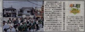 町内曳きの記事(朝日新聞2013年05月27日朝刊)