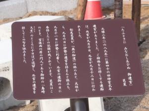 伊勢市駅前に建てられた芭蕉の句碑の説明板