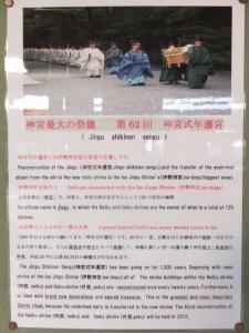 伊勢市駅構内に貼られていた「第62回神宮式年遷宮」の英語による説明文