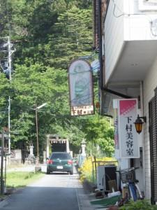 三瀬谷神社